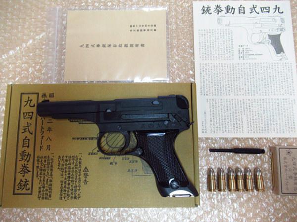 ハートフォード 九四式自動拳銃 買取