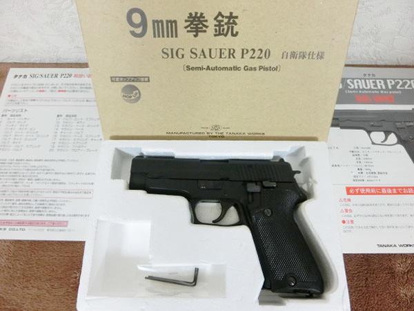 タナカ SIG SAUER P220 自衛隊仕様 買取