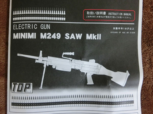 M249 MINIMI SAW MKⅡ3