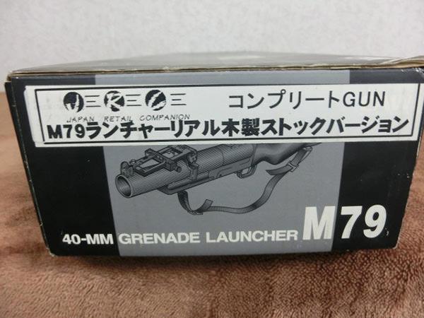 M79グレネードランチャー3