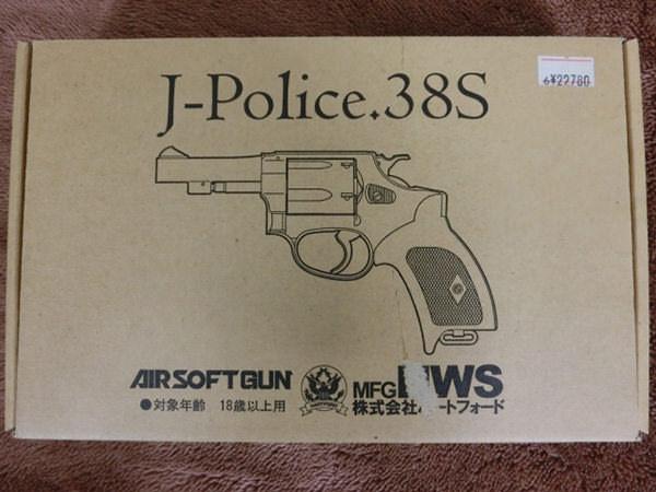 ハートフォード J-Police 38S 買取