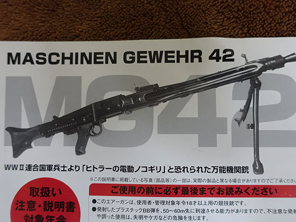 MG423