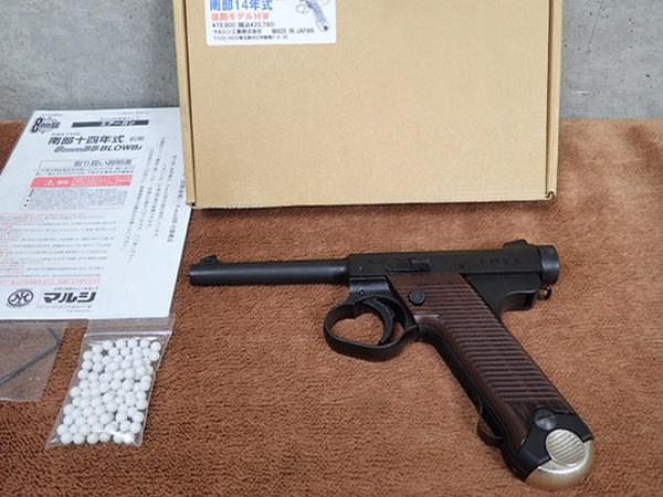 マルシン6mmBB HW 南部14年式 後期モデル 買取
