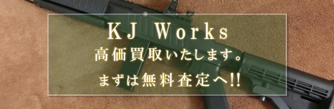 KJ Worksの買取お任せ下さい。まずは無料査定へ!