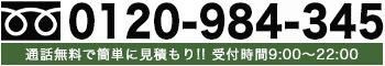 TEL 0120-984-345・営業時間 9:00~22:00
