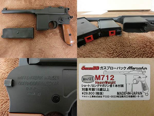 M712 モーゼル HW3