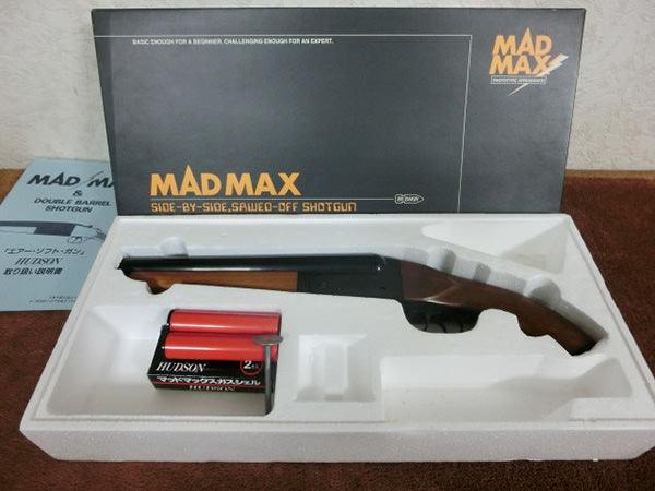 ハドソン MADMAX 買取