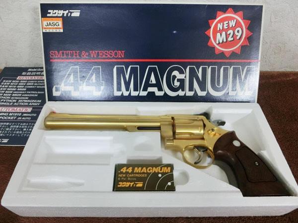 コクサイ 44マグナム NEW M29 買取