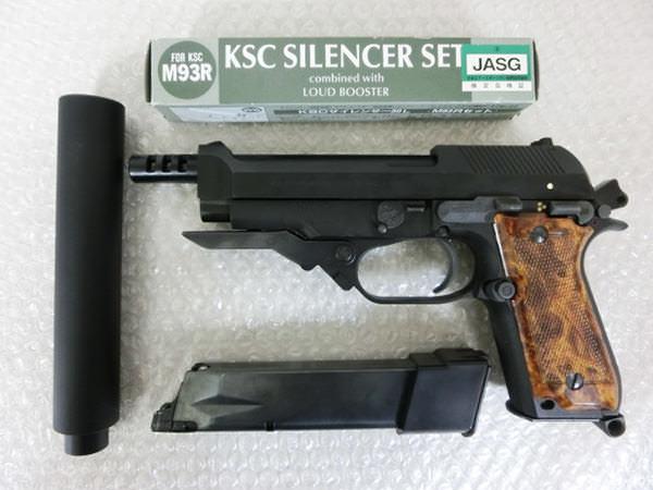 KSC M93R サイレンサー マガジン 買取