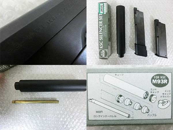 M93R サイレンサー マガジン3