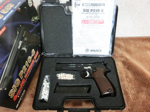 マルシン SIG P210-6 8mmBB 買取