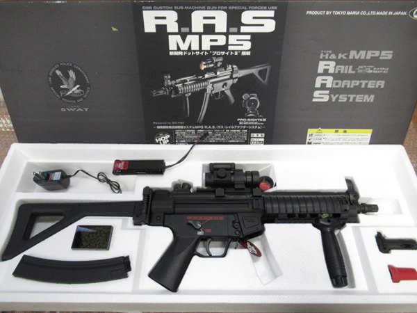 東京マルイ H&K MP5 R.A.S 買取