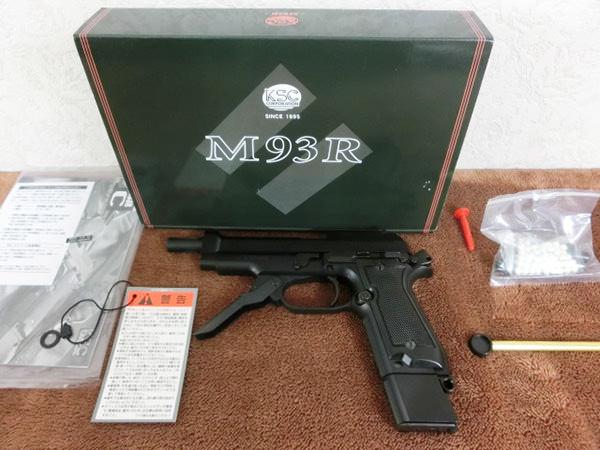 KSC M93R 2nd 買取