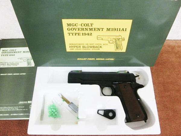 MGC コルトガバメント M1911A1 買取