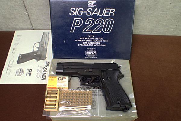 MGC シグ SIG SAUER P220 買取
