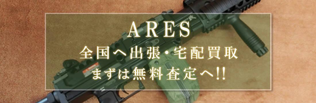 ARESの買取お任せ下さい。まずは無料査定へ!