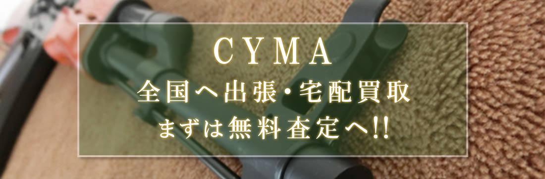 CYMAの買取お任せ下さい。まずは無料査定へ!