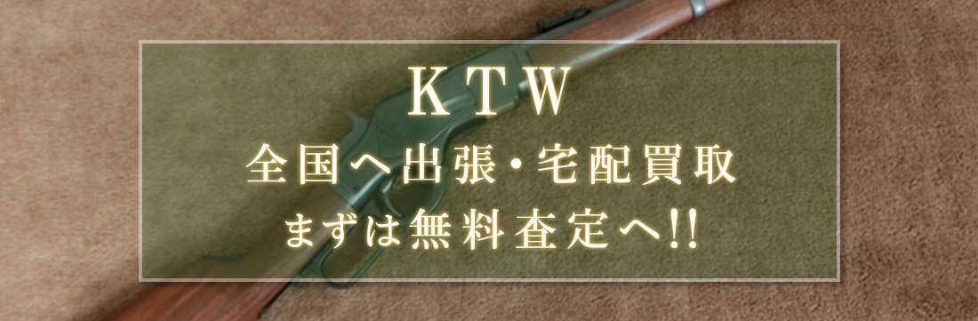 KTWの買取お任せ下さい。まずは無料査定へ!