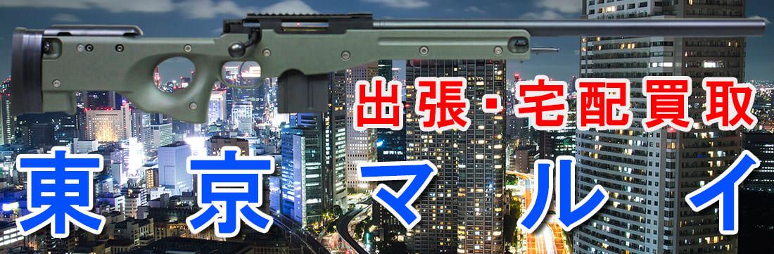 東京マルイの買取お任せ下さい。まずは無料査定へ!