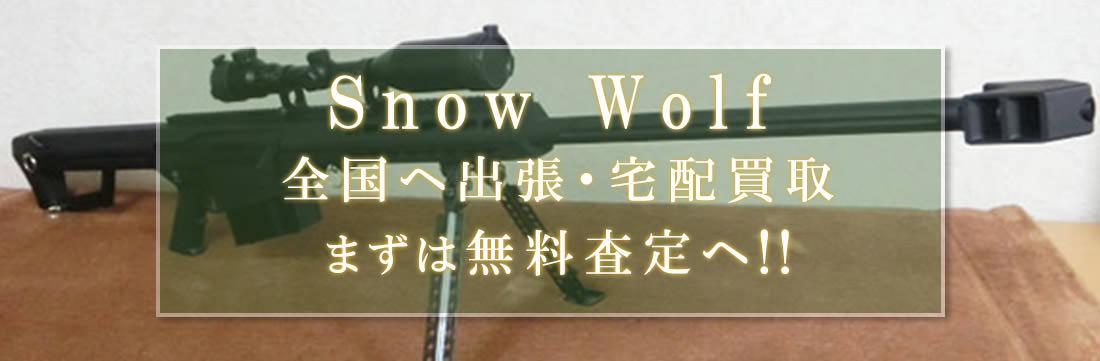 Snow Wolfの買取お任せ下さい。まずは無料査定へ!