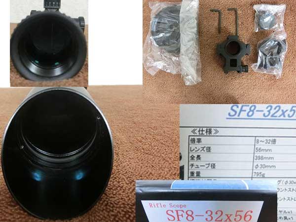 SF8ー32×56 ライフルスコープ 3
