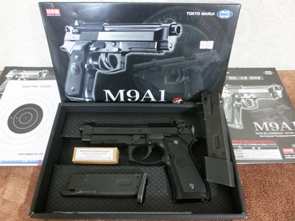 東京マルイ M9A1 買取