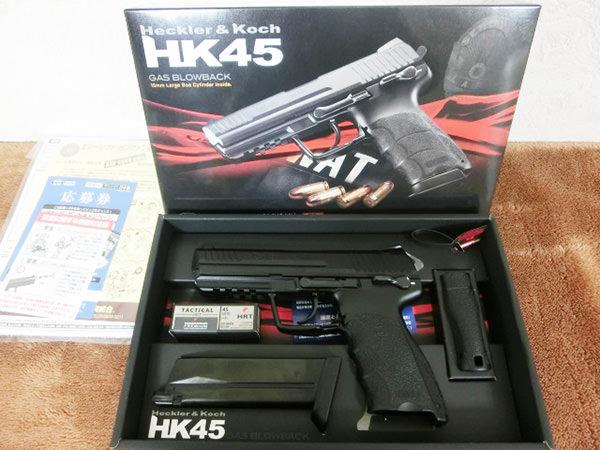 東京マルイ HK45 買取