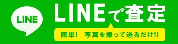LINEで査定する!!