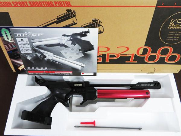 KSC AP200S 精密射撃専用