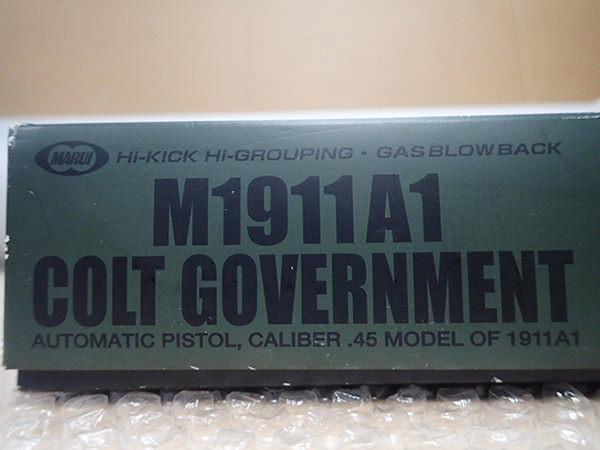 M1911A1 コルトガバメント3