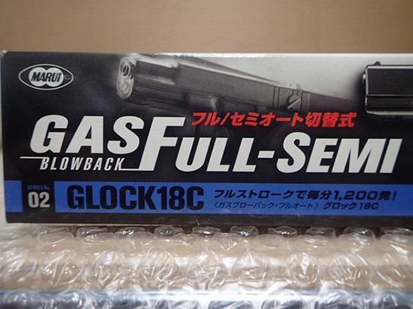 グロック18C GLOCK18C3