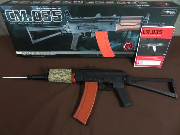 CYMA CM035A AK4U S-7電動ガン 買取