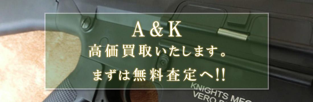 A&Kの買取お任せ下さい。まずは無料査定へ!