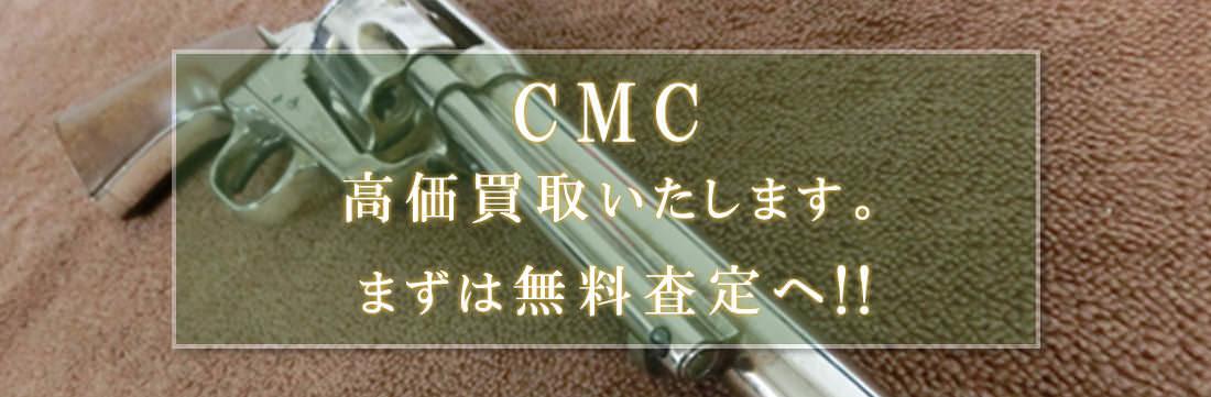 CMCの買取お任せ下さい。まずは無料査定へ!