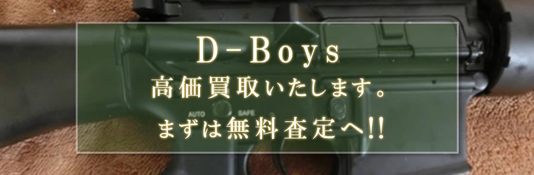 D-Boysの買取お任せ下さい。まずは無料査定へ!
