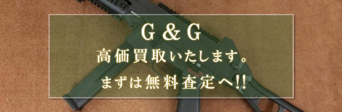 G&Gの買取お任せ下さい。まずは無料査定へ!