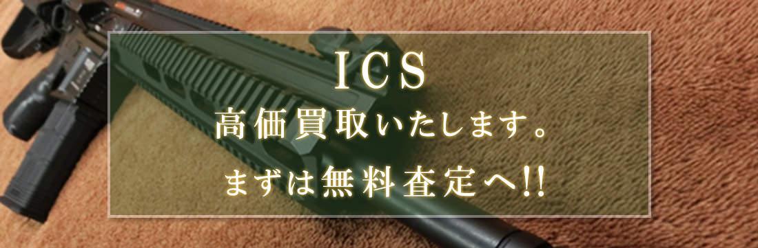 ICSの買取お任せ下さい。まずは無料査定へ!