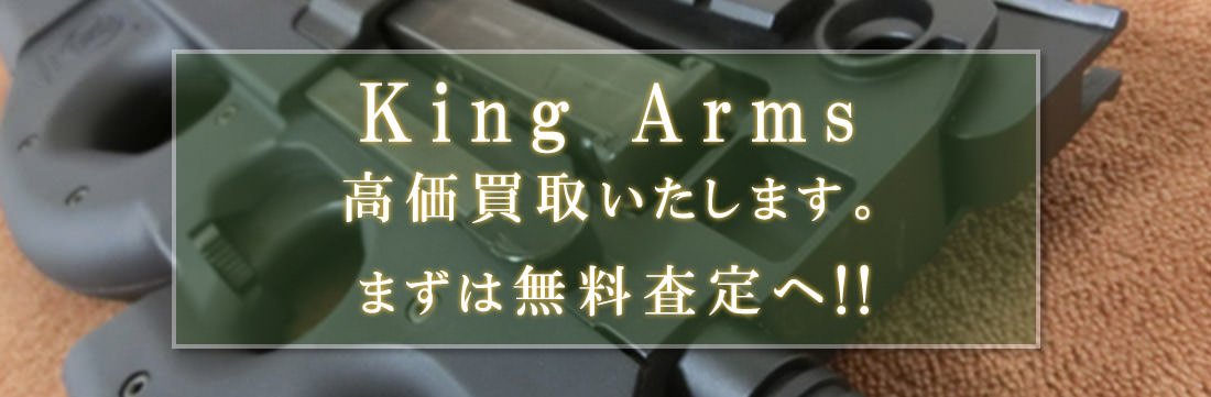 King Armsの買取お任せ下さい。まずは無料査定へ!