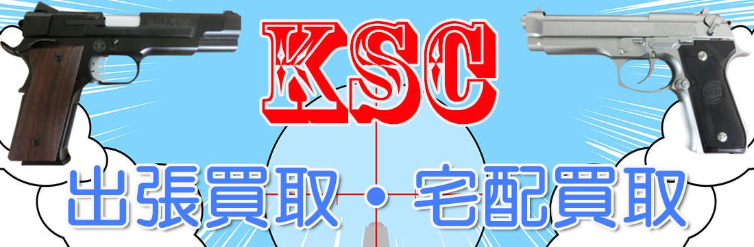 KSCの買取お任せ下さい。まずは無料査定へ!