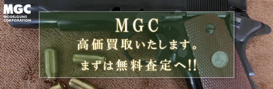 MGCの買取お任せ下さい。まずは無料査定へ!