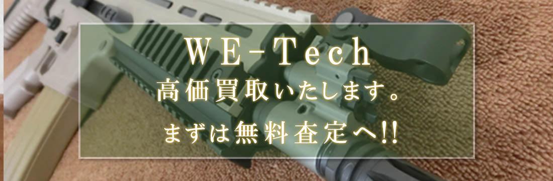 WE-Techの買取お任せ下さい。まずは無料査定へ!