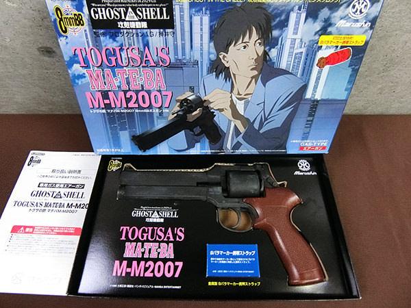 マルシン マテバ M-M2007 LIMITED-EDITION 攻殻機動隊トグサの銃 ガスガン 買取