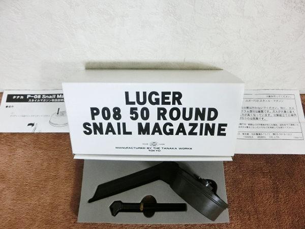 50ラウンド ルガーP081