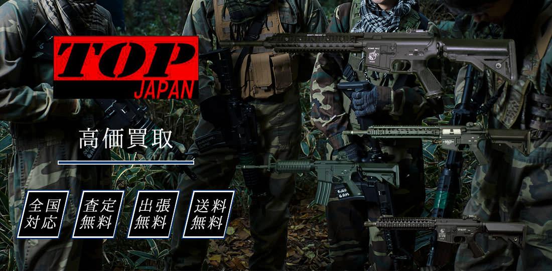TOP JAPANの買取お任せ下さい。まずは無料査定へ!